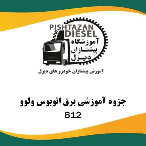 جزوه آموزشی برق اتوبوس ولوو B12
