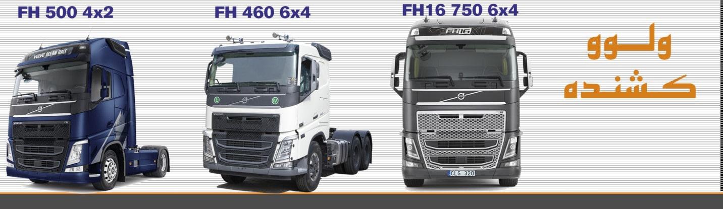 جزوه آموزشی برق ولوو FH500-FH460-FMX