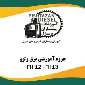 جزوه آموزشی برق ولوو FH 12-FH13
